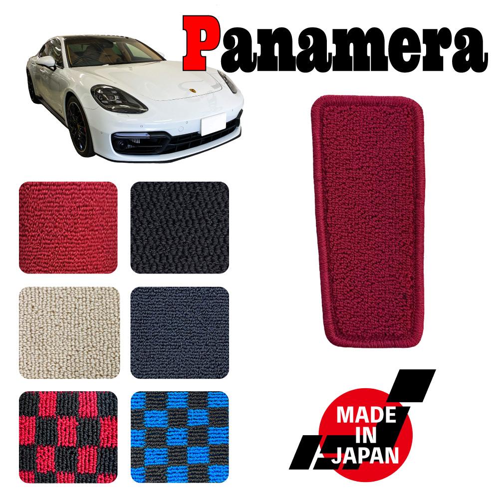 porsche panamera 買収 パナメーラ 971 右ハンドル専用フットレストマット 値引き