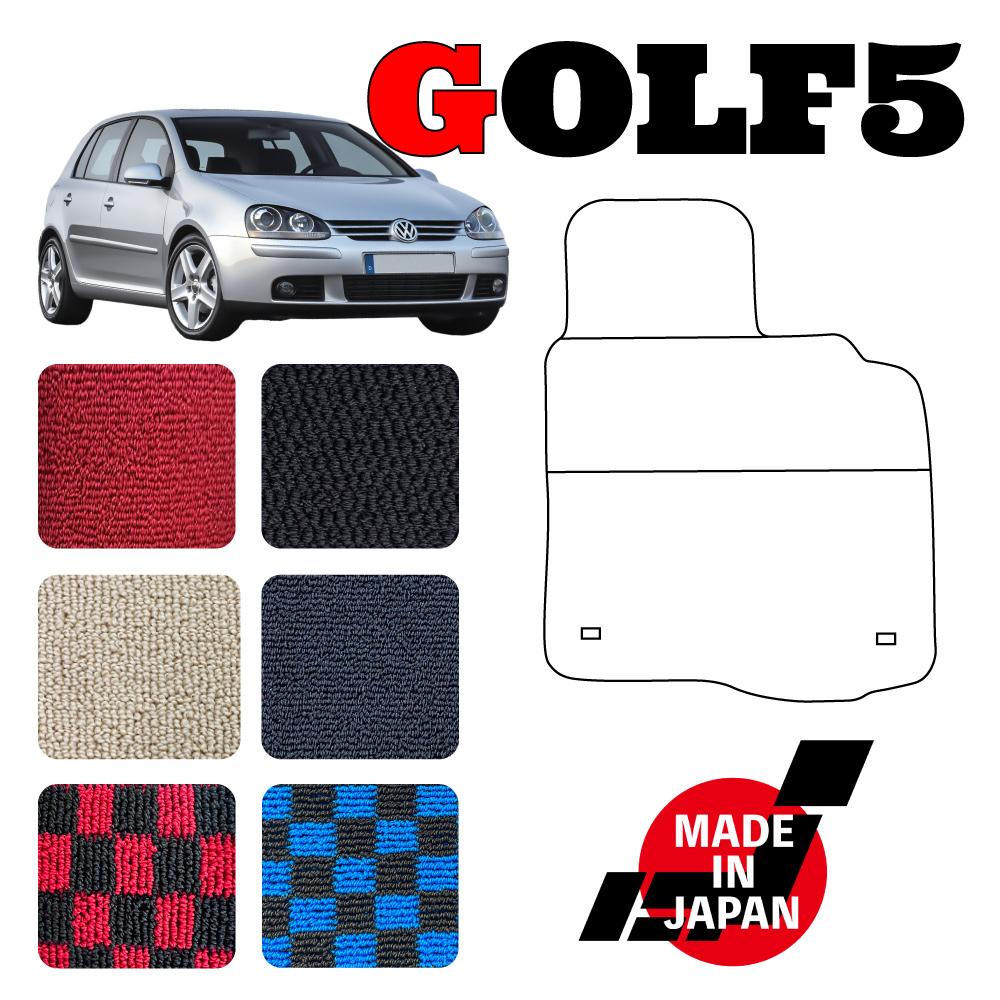 GOLF5/ゴルフ5専用フロアマット/右ハンドル