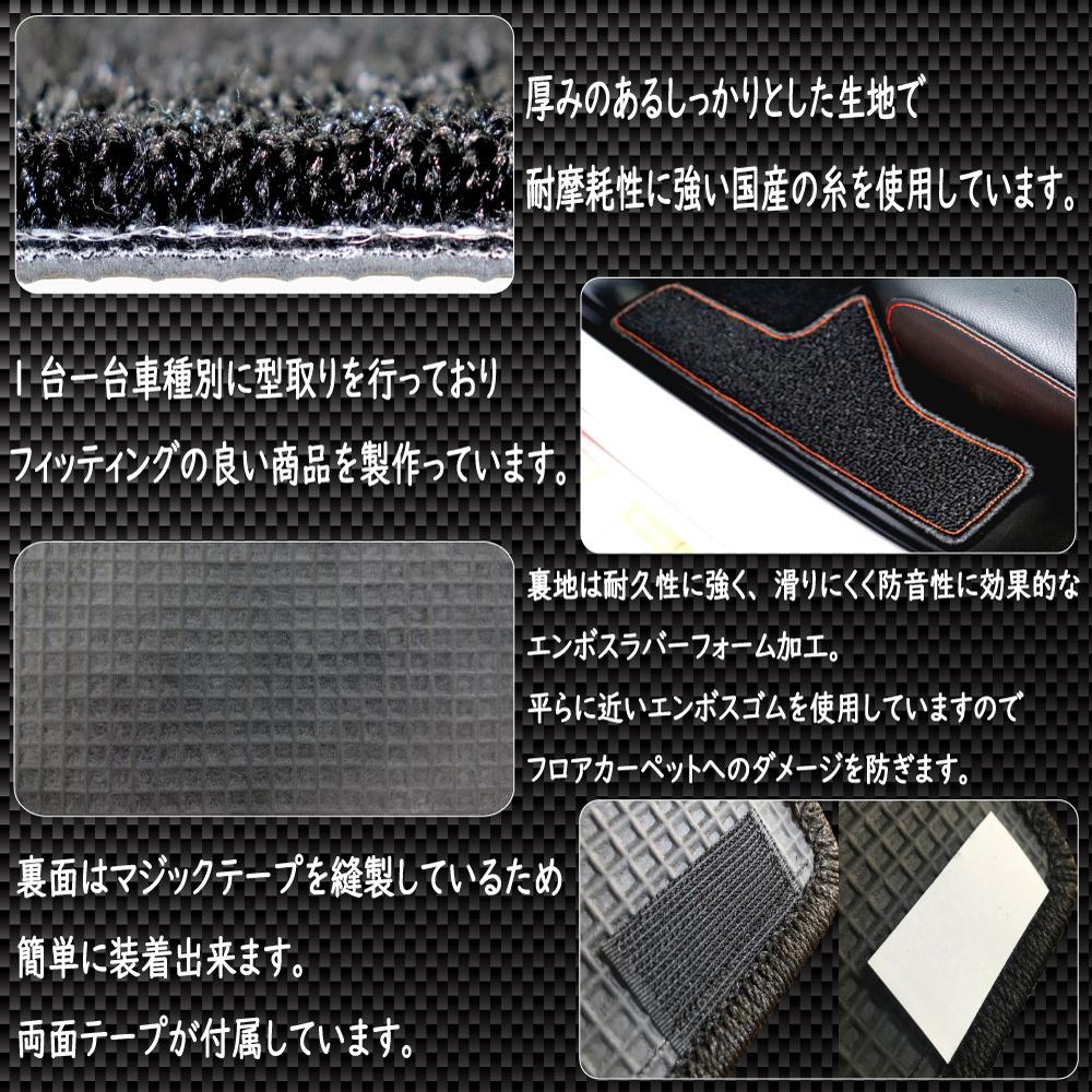 ジェイド/JADE専用ステップマット4P(5人乗り用)