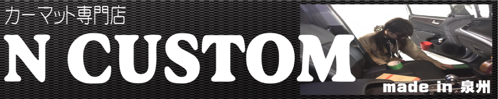 N CUSTOM:オーダーメイドカーマット販売しています