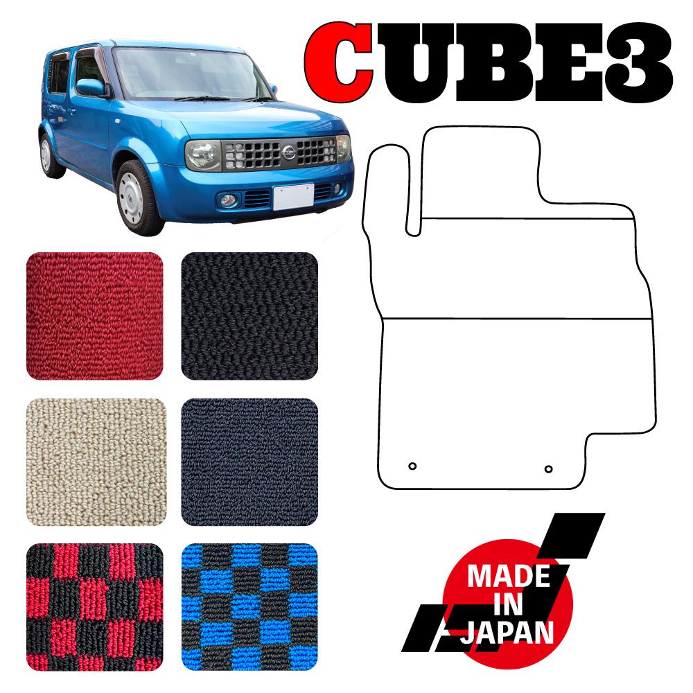 CUBE3/キューブキュービック(BZ11)専用フロアマットセット