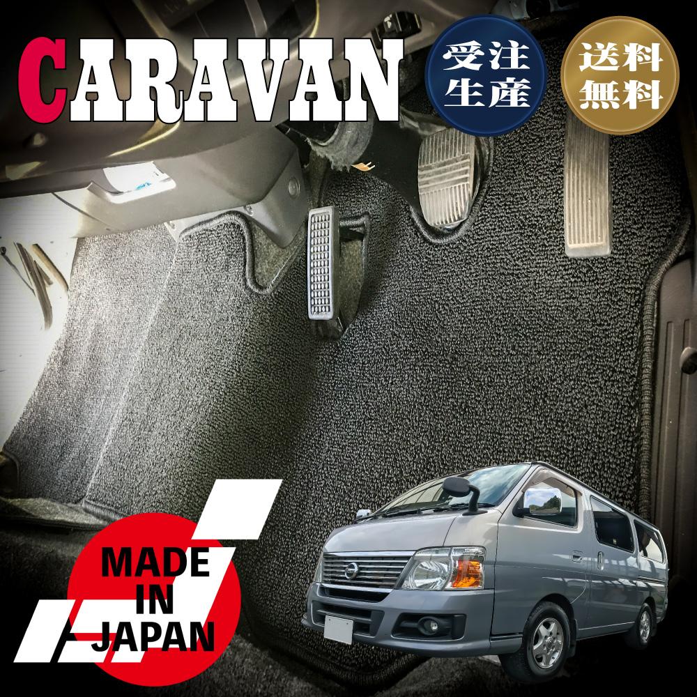 CARAVAN/キャラバン(E25/乗用車タイプ/8人乗り)フロアマット/AT車