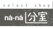 na-na分室(ノーノブンシツ):evam eva/ARMEN/CLEDRANなど上質で心地良いアイテムをセレクトしています