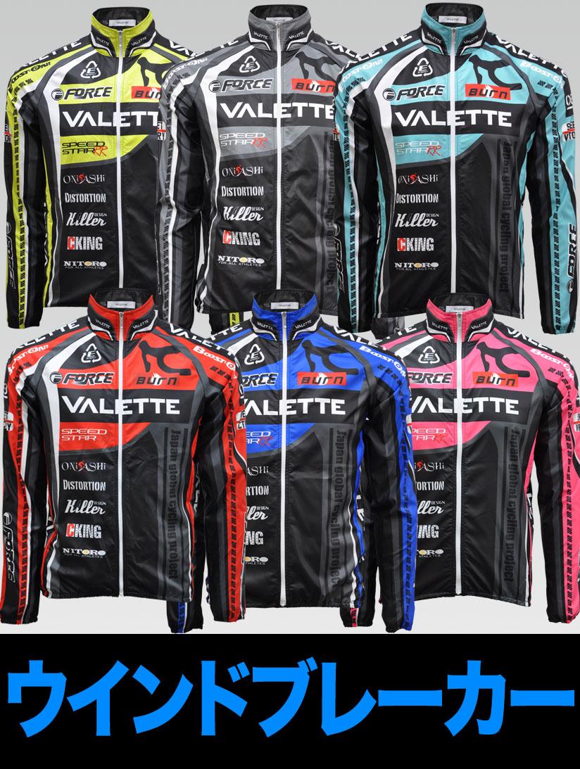 【VALETTE/バレット】SPEEDII FORCE (スピード2 フォース)全6色 ウインドブレーカー VALETTE A-LINE【サイクルジャージ/サイクルウェア/自転車/レプリカ/サイクル/ロードバイク/ウェア/ユニフォーム/ランニングウェア/フィットネスウェア】