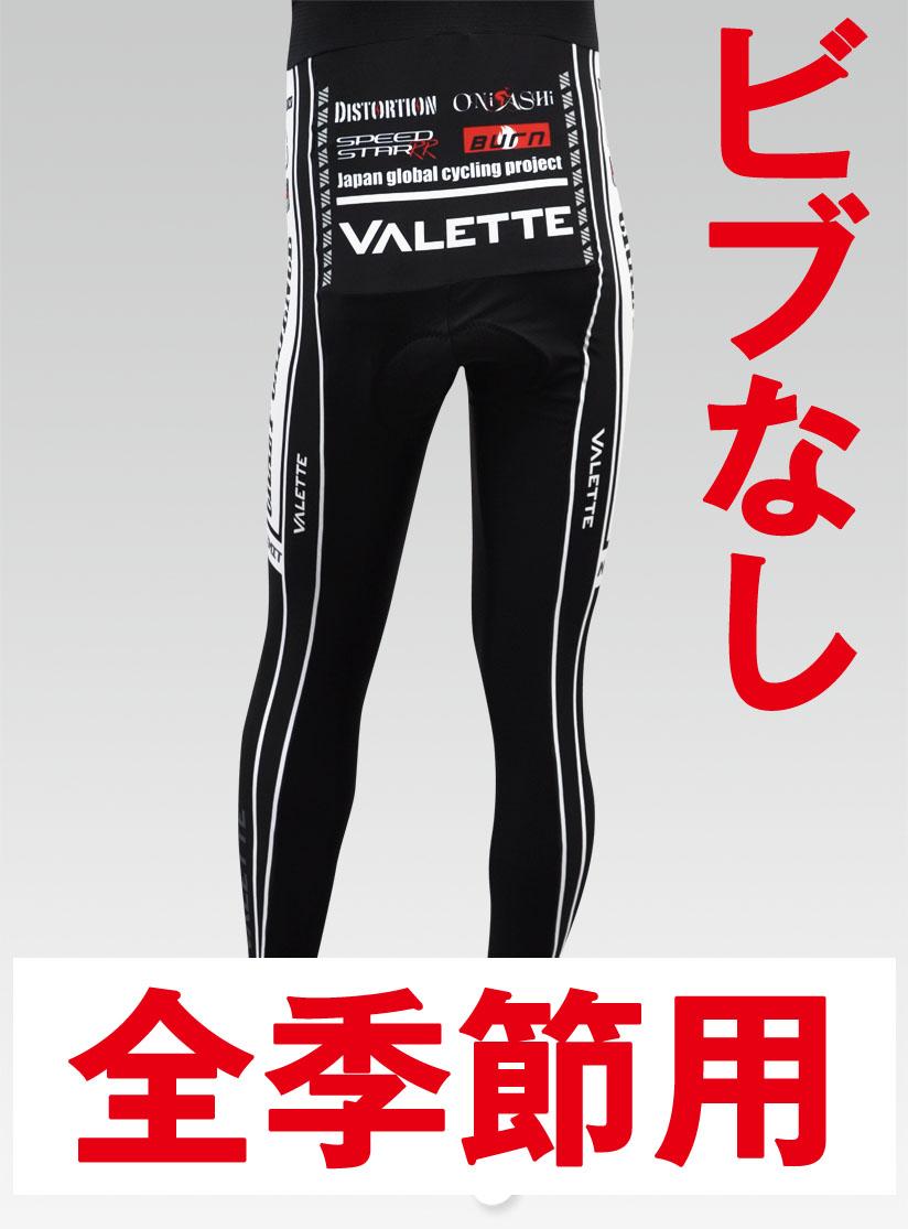 【VALETTE/バレット】SPEED (スピード) ロングタイツ (肩ひも無)VALETTE A-LINE【自転車/ロングパンツ/レーシングパンツ/ビブパンツ/ショーツ/サイクル/ロード/ロードバイク/サイクルウェア/サイクルジャージ/ウェア/ユニフォーム】