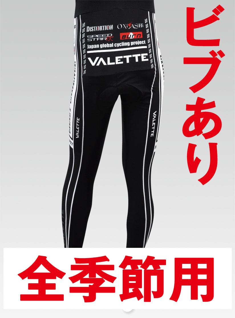 【VALETTE/バレット】SPEED (スピード) ロングタイツ (ビブ肩ひも付き)VALETTE A-LINE【ロングパンツ/レーシングパンツ/ビブパンツ/ショーツ/自転車/サイクル/ロード/ロードバイク/サイクルウェア/サイクルジャージ/ウェア/ユニフォーム】