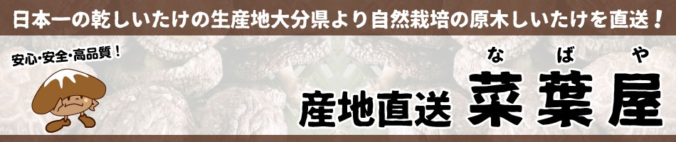 産地直送菜葉屋楽天市場店:大分県産の原木椎茸を生産・直売するお店です。