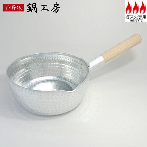 【日本製】 鍋工房・姫野作 アルミ手打雪平鍋 21cm (2.7L) 3mm厚