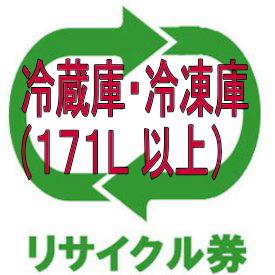 冷蔵庫・冷凍庫【171L以上】家電リサイクル費【リサイクル費用:4644円 + 収集運搬費用9720円】リサイクル券