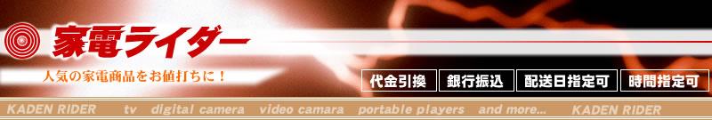 家電ライダー:全国人気ランキング上位の家電製品をお値打ちにご提供!!