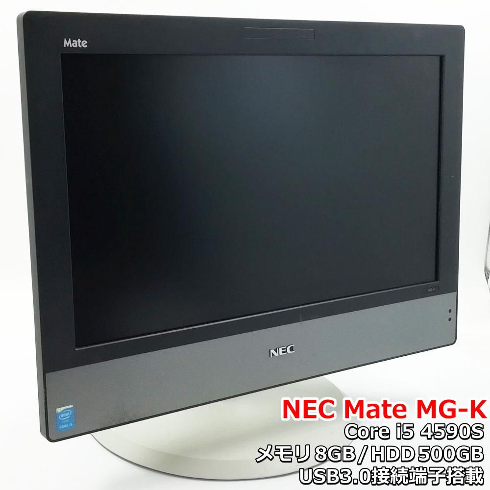 Core i5第四世代搭載の一体型PCが入荷 日本正規代理店品 一体型PC 中古パソコン NEC Mate 付与 MG-K MK30MG-K i5 4590S 64bit デスクトップPC Windows10 100日保証 メモリ8GB 中古PC 中古HDD500GB 送料無料 Pro 一体型