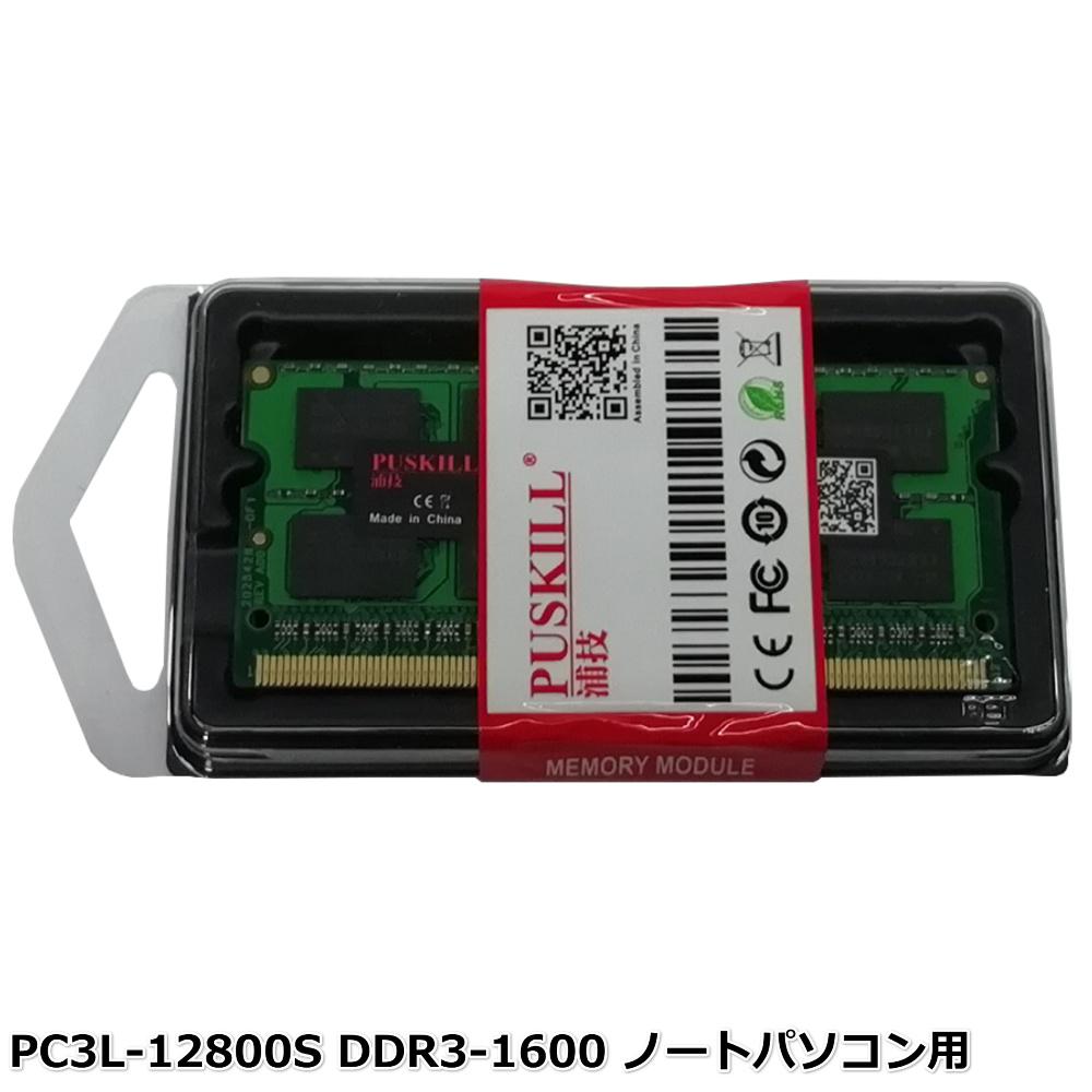 ノートパソコン用8GBのDDR3メモリが大量入荷中 PUSKILL 8GB 公式通販 ノートパソコン用メモリ DDR3 PC3L-12800S トレンド DDR3-1600 低電圧対応 1.5V 1.35V両対応 代引き不可 DDR3L-1600 送料無料 30日保証