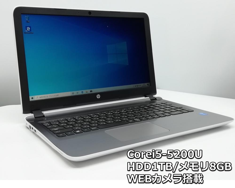 【WEBカメラ搭載】HP Pavilion Notebook-15-ab028tu Core i5-5200U メモリ8GB HDD1TB Windows10 Home 64bit ノートパソコン ノートPC【即日発送】【送料無料】