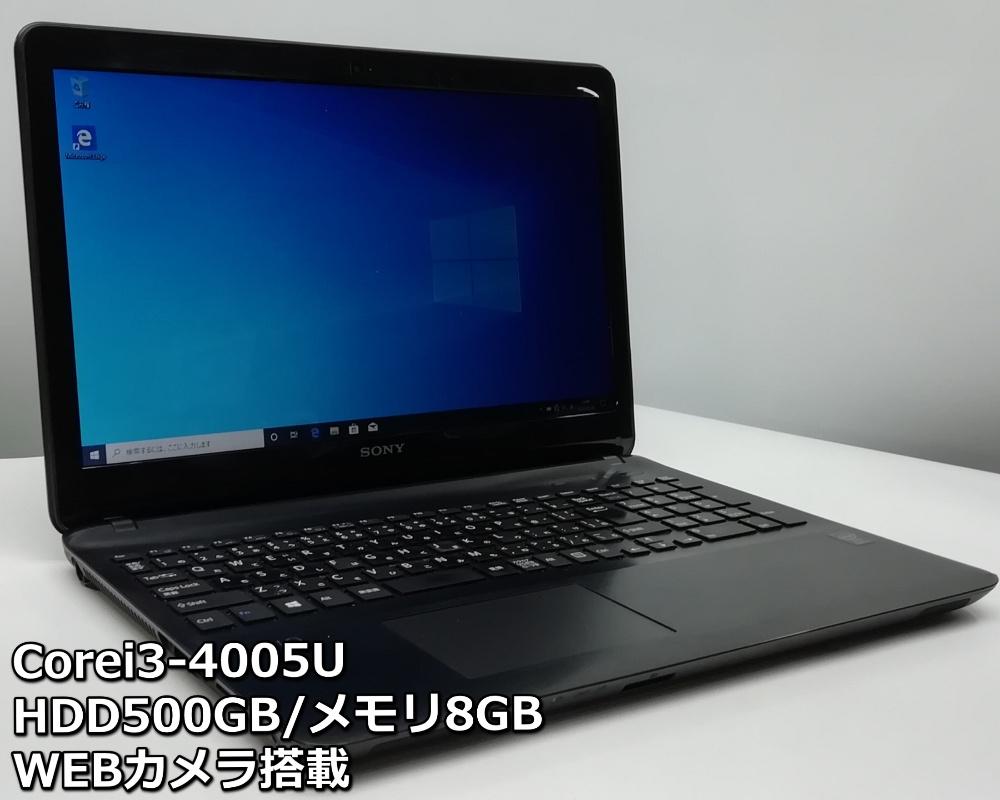 【テレワーク対応】SONY VAIO SVF1531GBJ Corei3-4005U メモリ8GB HDD500GB Windows10 Pro 64bit 中古ノートパソコン 中古パソコン【即日発送】