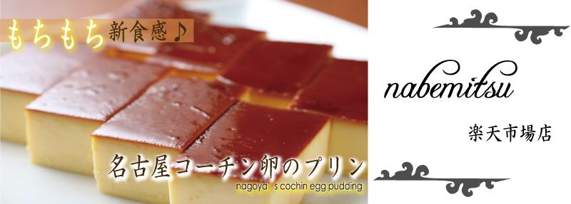 nabemitsu 楽天市場店:名古屋コーチン卵100%使用!濃厚&もちもち新食感プリンです♪