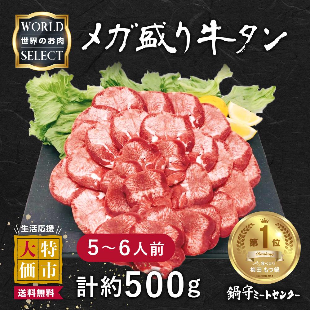 送料無料 食べログランキング1位獲得 メーカー公式ショップ 大阪の行列ができるもつ鍋店 鍋守 の味をご家庭で 贅沢焼き肉 最安値に挑戦 メガ盛り 牛タン ワールドセレクト 訳あり わけあり 訳アリ 好きにもどうぞ お試し 食品 約5~6人前 約500g グルメ 松坂牛 ではございません 焼くだけ簡単 大特価 神戸牛 生活応援