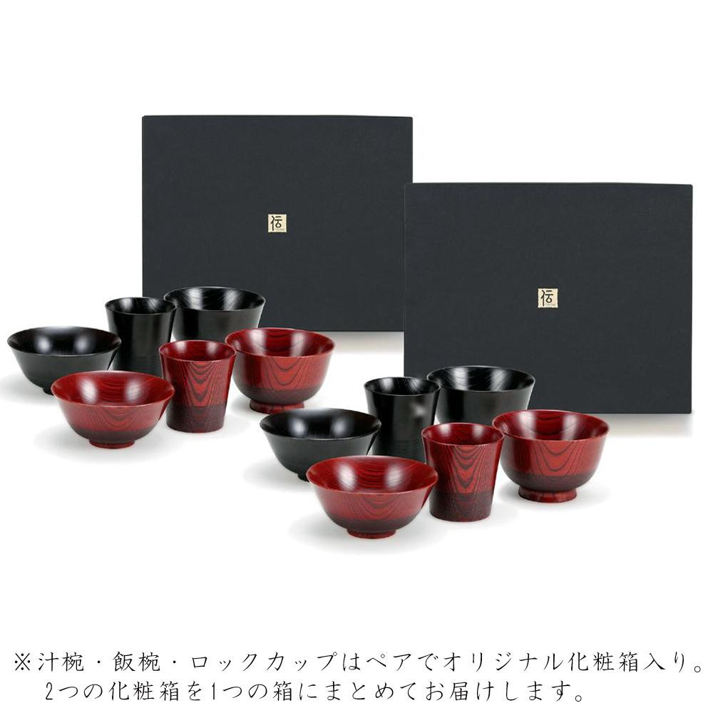 【送料無料】東出漆器 TSUTAE 「伝」山中塗 ファミリーセット 6022