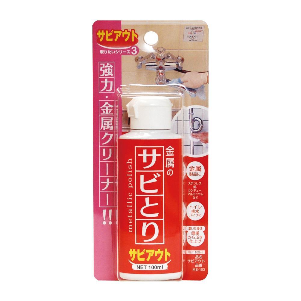 激安通販販売 新色追加 サビのお掃除に最適 日本ミラコン 金属のサビとり サビアウト MS-103 100ml