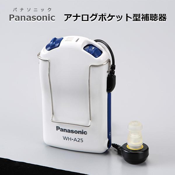 【送料無料】 Panasonic パナソニック アナログポケット型補聴器 WH-A25 25244