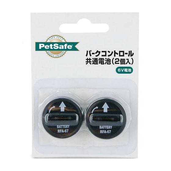バークコントロール用の交換用バッテリー 《週末限定タイムセール》 PetSafe Japan ペットセーフ バークコントロール 6V RFA-67D-18 公式 交換用バッテリー 2個入