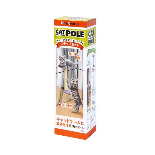 お買得 即日出荷 ネコちゃんの爪とぎ用に ペット用品 ステップセット キャットわくわくポール400