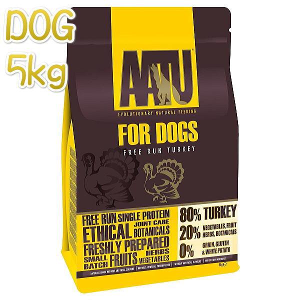 最短賞味期限2019/9/12・アートゥー 80%ターキー 5kg 犬用ドライ/穀物不使用グレインフリー/ドッグフード AATU 正規品 aa13088