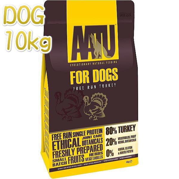 最短賞味2021.10.11 アートゥー 国際ブランド 80%ターキー 10kg 犬用ドライ 人気急上昇 正規品 ドッグフード AATU 穀物不使用 aa13095