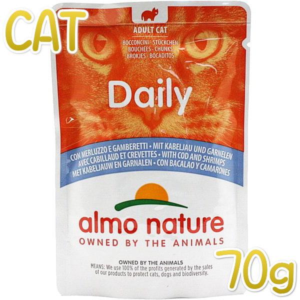 時間指定不可 キャットフード総合栄養食グレインフリー ウェット 最短賞味2022.7 アルモネイチャー 猫 たらとエビのミートボール デイリーメニュー 総合栄養食 70gパウチalc5275成猫 高い素材