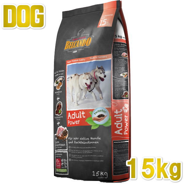 5kg×3個対応・最短賞味2020.12・ベルカンド アダルト・パワー 中粒 15kg大袋 運動量が最も多い活動犬・妊娠授乳犬用ドイツ原産ドッグ BELCANDO 正規品 bc53522
