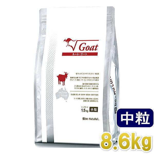 最短賞味2021.4.5・リニューアル品ビィナチュラル ルート・ゴート 中粒 8.6kg大袋 全年齢犬用ドライ ドッグフード正規品be53205