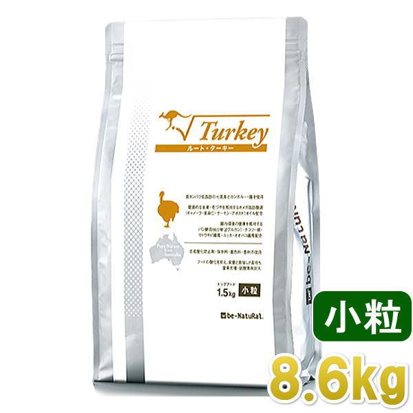 最短賞味2020.4.26・ビィナチュラル ルート・ターキー 小粒 8.6kg大袋 全年齢対応ドッグフード ドライ ビィ・ナチュラル be-NatuRal 正規品 be53250