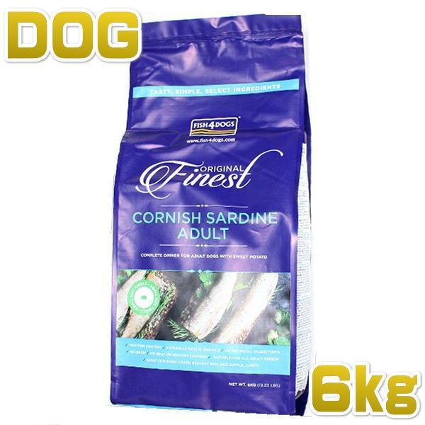 最短賞味2021.5.31・フィッシュ4ドッグ サーディン 6kg大袋 穀物不使用・ドッグ 食物アレルギー対応 FISH4DOGS 正規品 f4d02462