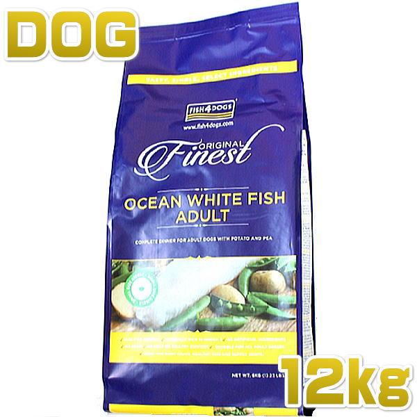 最短賞味2020.8.27・フィッシュ4ドッグ オーシャンホワイトフィッシュ小粒 12kg大袋 成犬シニア犬対応 穀物不使用 ドライ FISH4DOGS 正規品 f4d03445