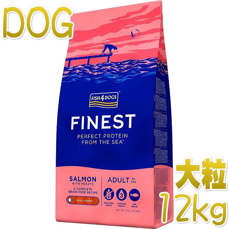 まとめ買い特価 最短賞味2022.4.7 高級 リニューアル品フィッシュ4ドッグ サーモン大粒 ドッグフードFISH4DOGS正規品f4d07894 12kg成犬シニア犬グレインフリー