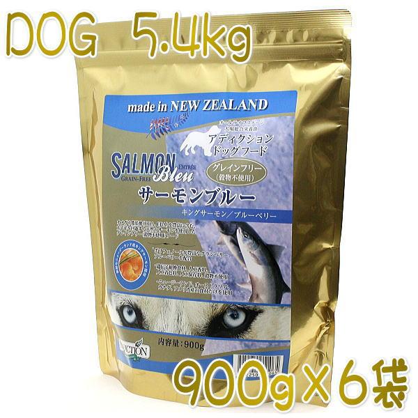 最短賞味2021.6・アディクション 犬 サーモンブルー 5.4kg(900g×6袋) 専用ダンボール出荷 小分け袋のラベル無し ADDICTION 正規品 add11034
