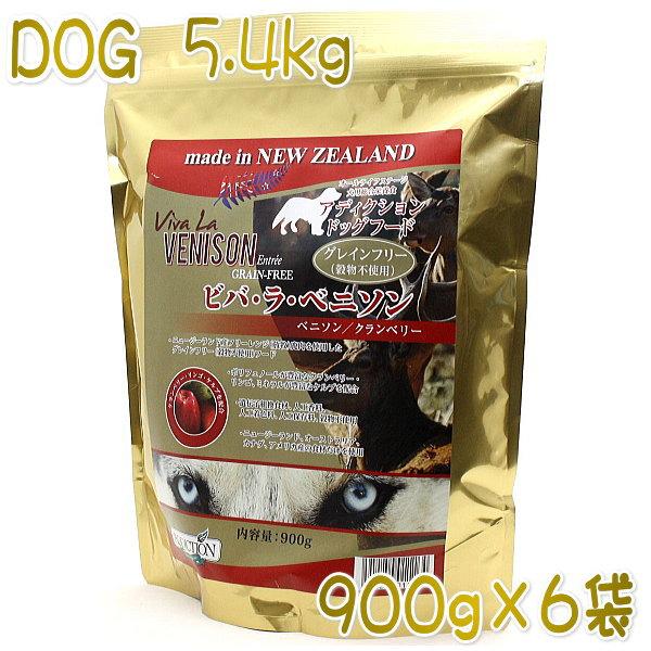 最短賞味2021.3・アディクション 犬 ビバ・ラ・ベニソン 5.4kg(900g×6袋ラベル無し)ドッグフード 専用ダンボール出荷add11133