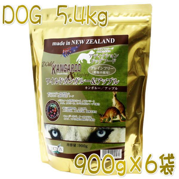 最短賞味2020.6・アディクション 犬 ワイルド カンガルー&アップル 5.4kg(900g×6袋) 専用ダンボール出荷 小分け袋のラベル無し ADDICTION 正規品 add11539