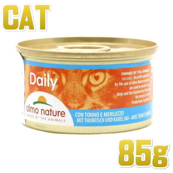 最短賞味2023.12 アルモネイチャー 猫 ウェット デイリーメニュー 85g缶 店内限界値引き中 セルフラッピング無料 まぐろとタラ入りお肉のムース 正規品 alc147総合栄養食 お得クーポン発行中