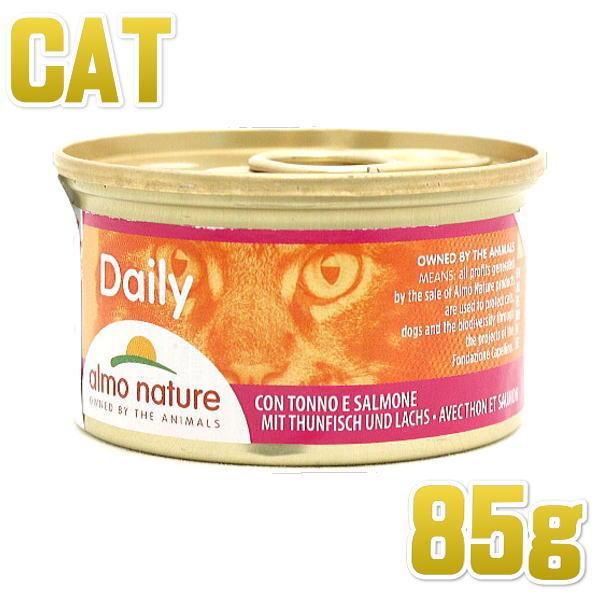 最短賞味2023.11 アルモネイチャー 猫 奉呈 デイリーメニュー nature正規品 早割クーポン 85g缶 alc149成猫用ウェットalmo まぐろとサーモン入りお肉のムース
