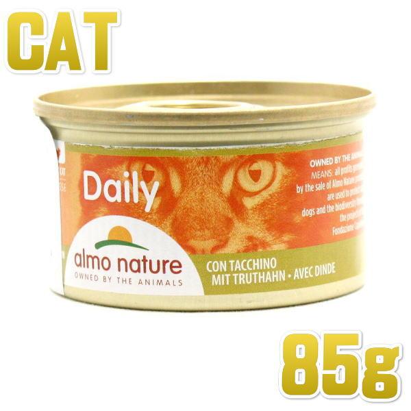 定番の人気シリーズPOINT ポイント 入荷 最短賞味2023.9 アルモネイチャー 年間定番 猫 デイリーメニュー ターキー入りお肉のムース nature正規品 85g缶alc154成猫用ウェット総合栄養食almo