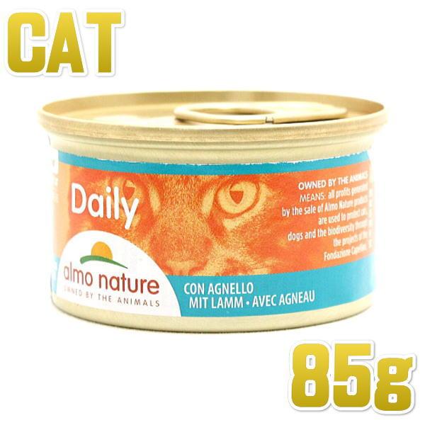 安心の実績 高価 買取 市場 強化中 最短賞味2023.9 アルモネイチャー 猫 ウェット デイリーメニュー ラム入りお肉のムース キャットフード正規品 85g缶 alc155総合栄養食