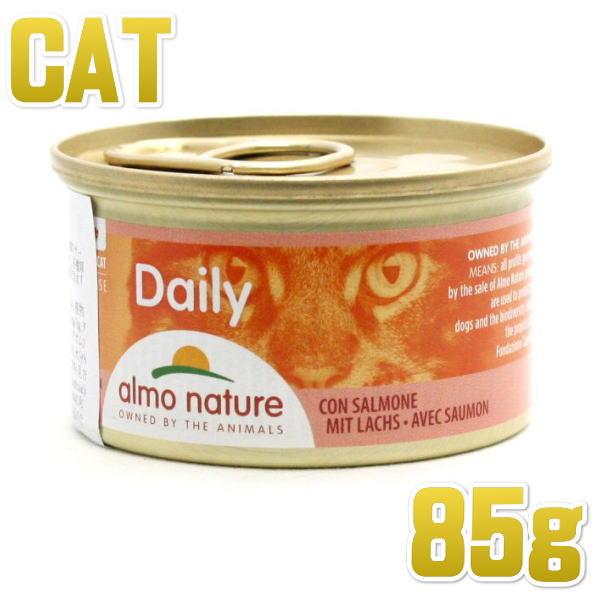 最短賞味2023.12 信頼 アルモネイチャー 猫 デイリーメニュー alc158成猫用ウェット総合栄養食キャットフード正規品 85g缶 サーモン入りお肉のムース ファクトリーアウトレット