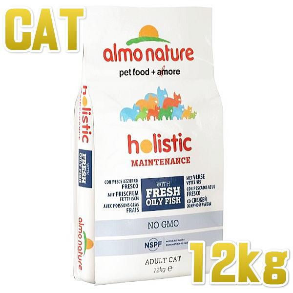 最短賞味2020.7・アルモネイチャー 猫 白身魚&ライス 大袋12kg alc642 成猫用シニア猫もお勧めホリスティック キャットフード almo nature 正規品