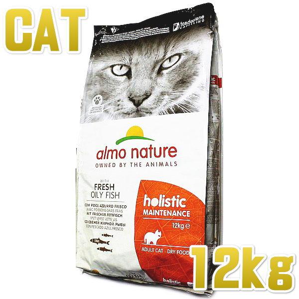 最短賞味2022.1・アルモネイチャー 猫 フレッシュ フィッシュ 12kg alc642成猫用ホリスティック キャットフード正規品