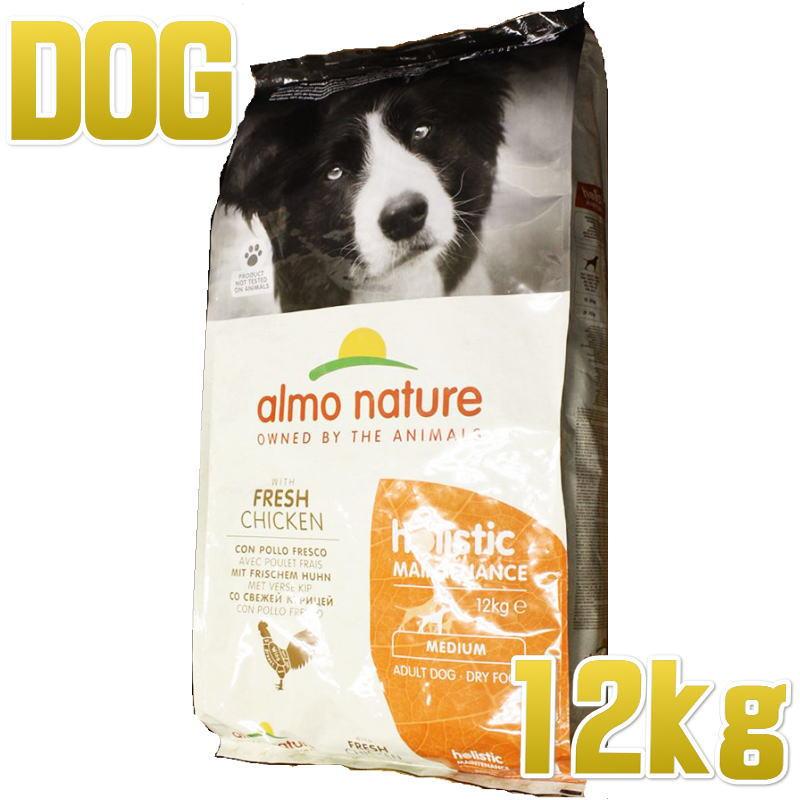 最短賞味2021.6・アルモネイチャー 犬 チキン 中粒 12kg大袋 ald744 成犬用 ホリスティック ドッグフード ドライ almo nature 正規品