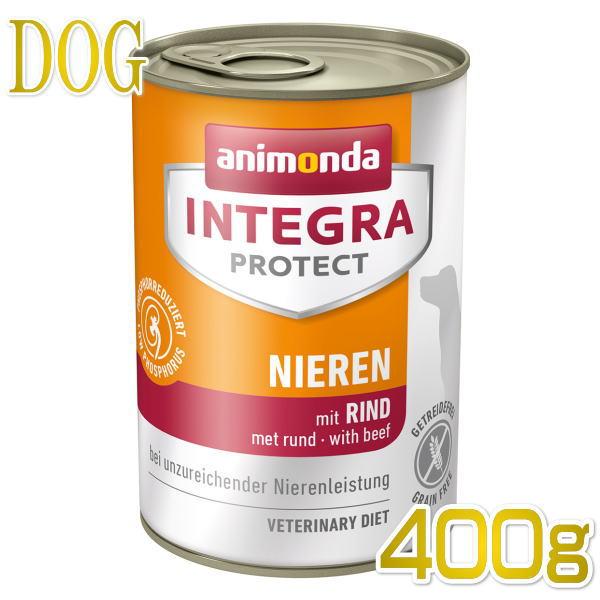 最短賞味2023.6 アニモンダ 犬 腎臓ケア 牛 ニーレン 86404インテグラ 大人気 ドッグフード 400g ウェットANIMONDA正規品 倉庫