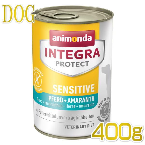 最短賞味2023.3・アニモンダ 犬 アレルギーケア(馬・アマランス)400g 86423食物アレルギー対応 ドッグフード ANIMONDA 正規品