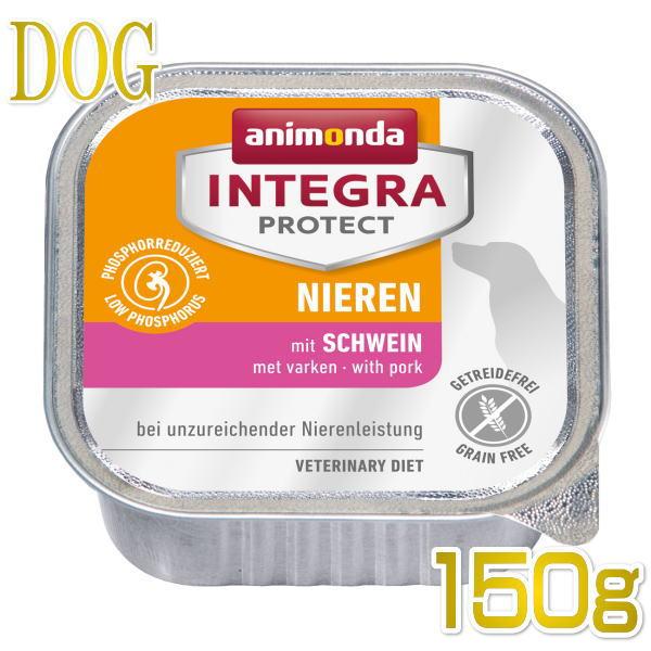 最短賞味2022.10 新作通販 アニモンダ 犬 腎臓ケア 豚 150g 86534 ウェット インテグラプロテクト 正規品 ニーレン ANIMONDA ドッグフード 腎臓サポート 価格 交渉 送料無料