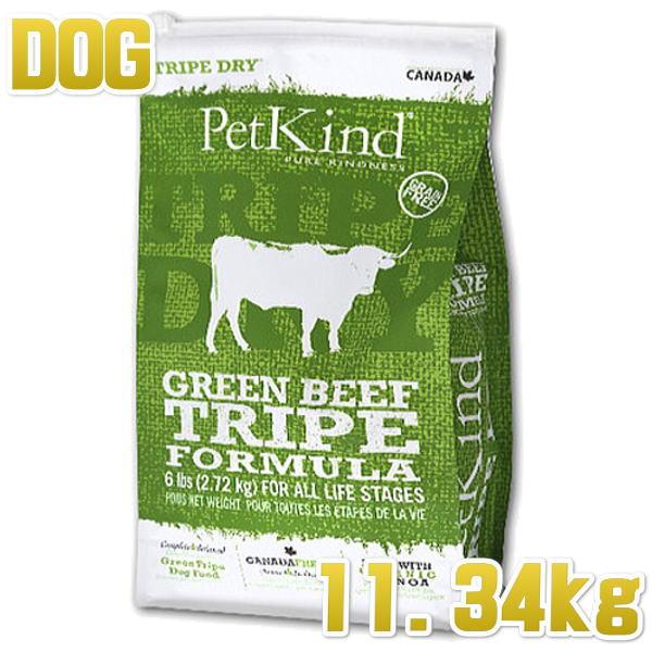 最短賞味2020.3.18・ペットカインド グリーンビーフトライプ 11.34kg大袋 トライプドライ ビーフ 全年齢対応 穀物不使用グレインフリー ドッグフード PetKind 正規品 pk20001
