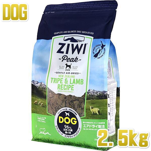 最短賞味2022.5 ジウィピーク 犬 トライプ 人気 おすすめ ラム 正規品 激安特価品 全年齢ドッグフード ZiwiPeak zi94009 2.5kg